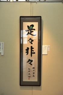 昨年度の矢田立郎市長の作品です。