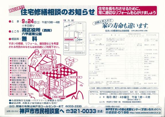 写真:住宅修繕相談のお知らせ